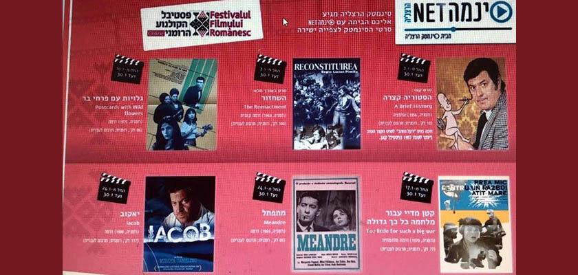 Festivalul Filmului Romanesc